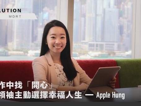 從工作中找「開心」意見領袖主動選擇幸福人生 - Apple Hung