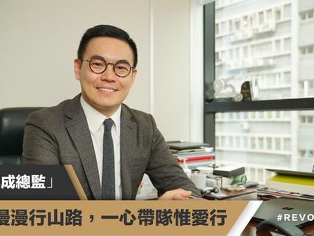 【人物專訪】「六年成總監」——遊旅漫漫行山路,一心帶隊惟愛行 - Glen Wong