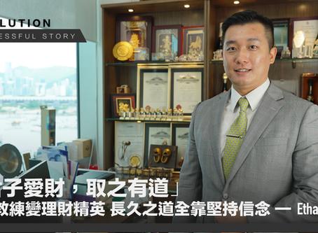 「君子愛財,取之有道」 健身教練變理財精英 長久之道全靠堅持信念 - Ethan Chan