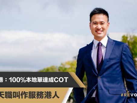 Theron Sum: 心繫香港 100%本地單達成COT 有種天職叫作服務港人