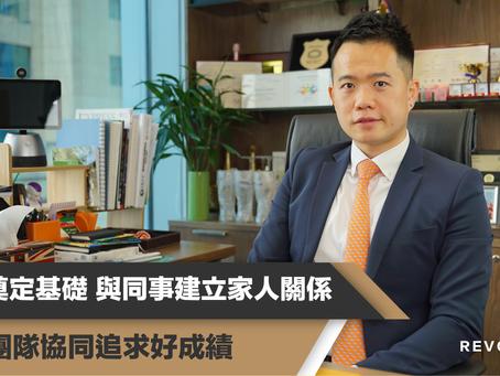 信任奠定基礎 與同事建立家人關係 帶領團隊協同追求好成績  —— Marco Yu