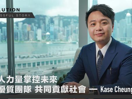 憑個人力量掌控未來打造優質團隊 共同貢獻社會 —— Kase Cheung Ka Chun