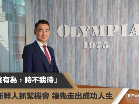 「奮發有為,時不我待」大學新鮮人抓緊機會 領先走出成功人生 —— Brian Chan