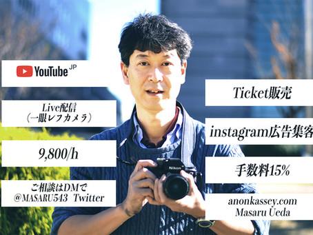 YouTubeライブ配信サービス!