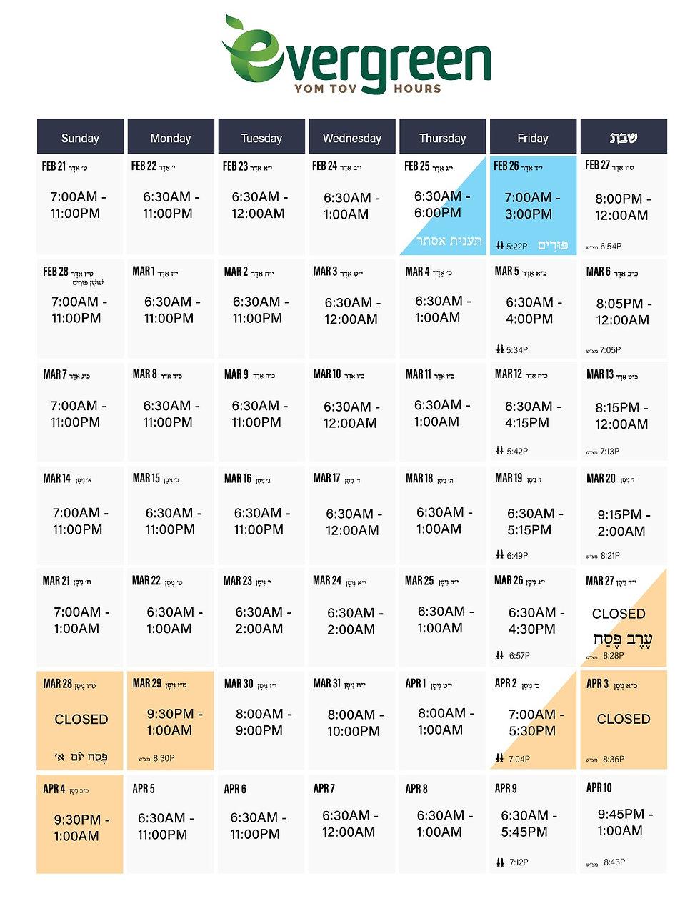 Calendar Purim-Pesach 2021.jpeg
