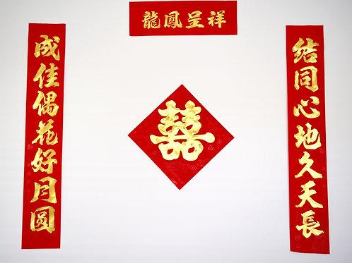 Door Way Good Fortune Banners