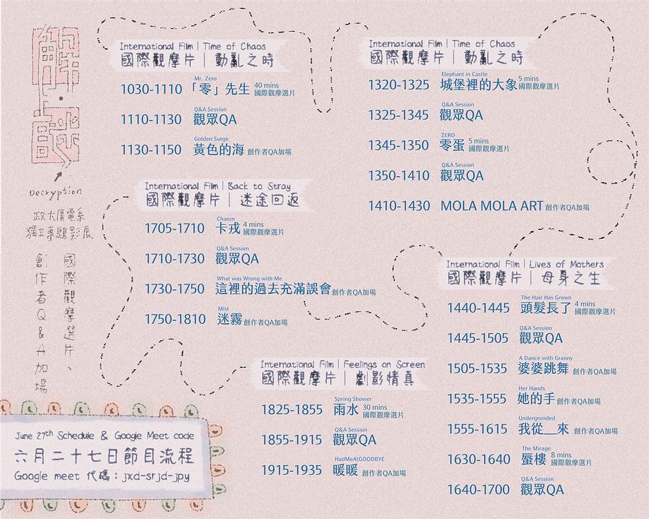 0627節目流程 (1).png