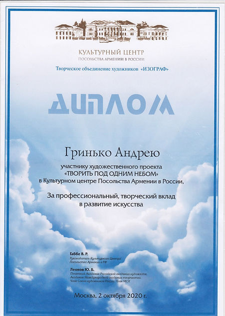Диплом КЦ при посольстве Армении 02-10-2