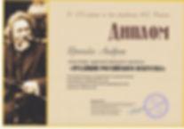 Диплом Традиции Российского Искусства 20