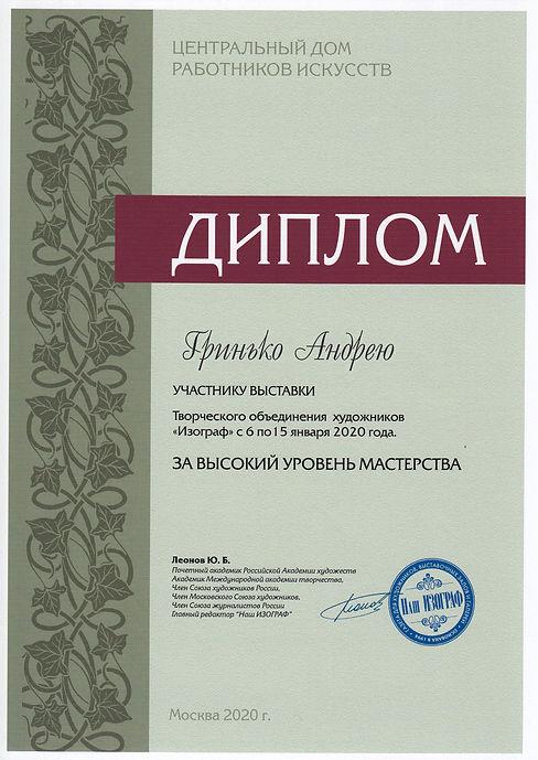 Диплом ЦДРИ 06-01-2020.jpg