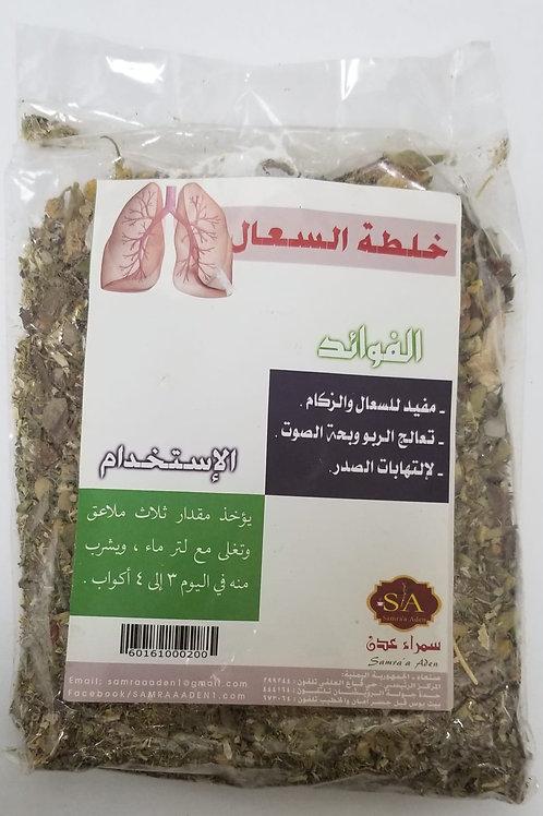 خلطة اعشاب للسعال - Herbs for Cough and Cold