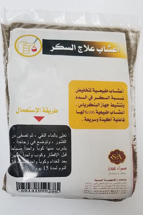 اعشاب علاج السكر - Herbs for Diabetes