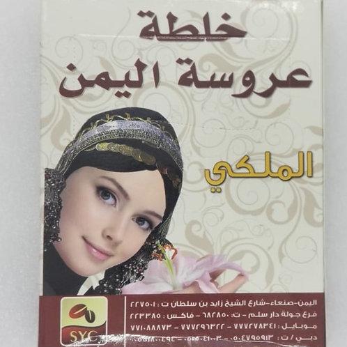 Yemeni Skin care mix خلطة عروسة اليمن