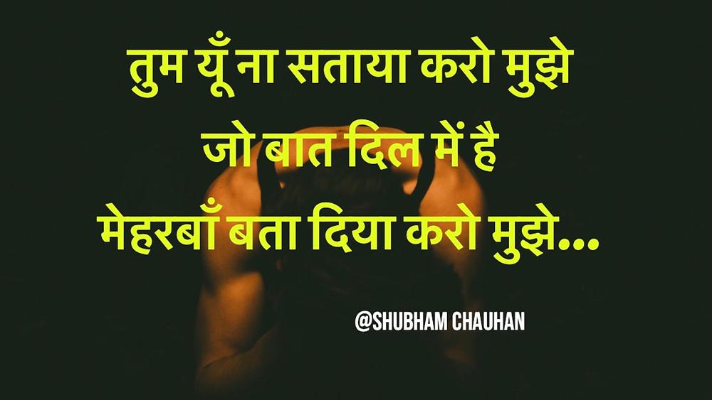 Sad Love shayari in hindi 2020