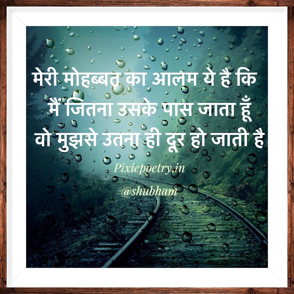 Love shayari in hindi, मोहब्बत shayari