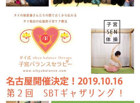 名古屋開催!第2回SBTギャザリング