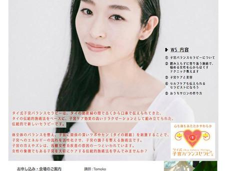 タイ式子宮バランスセラピーWS 東京開催