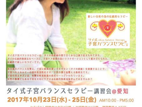10月 愛知でSBT講習会開催です!