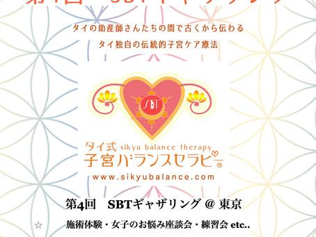 第4回 SBTギャザリング@東京 開催決定!