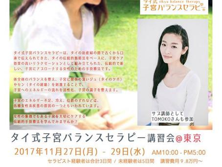 11月東京講習会