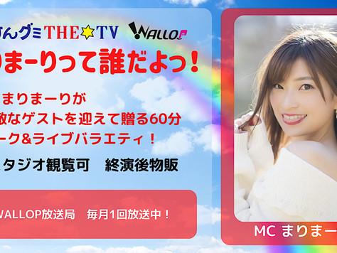 8/9:まけんグミTHE☆TV WALLOP『まりまーりって誰だよっ!』