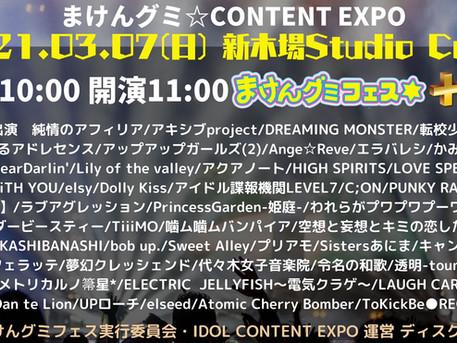 まけんグミ☆CONTENT EXPO