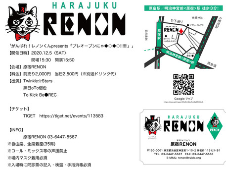 がんばれ!レノンくんpresents「プレオープンにゃ◆◇◆◇!!!!!!」vol.46
