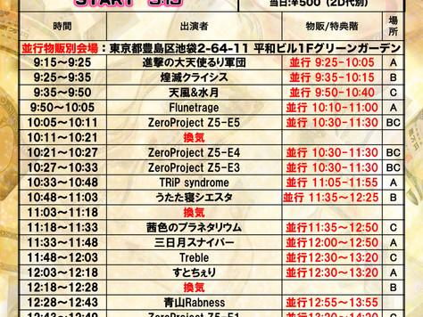 8/29:無銭大好きマン!