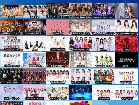 9/25:TOKYO MX GirlsPopParadise presents まけんグミフェス