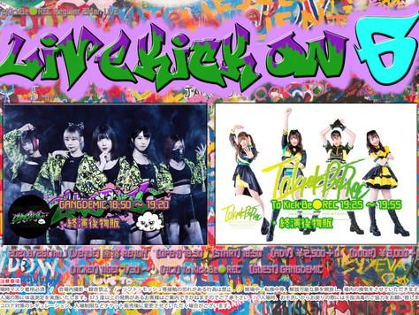 8/26:トウキビ主催2マン LIVE:KICK ON 6