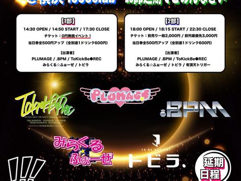 8/16:Future base〜未来音楽祭
