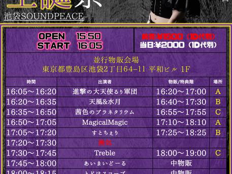 8/29:池袋グラフィティpresents『錬日oTo個色・星野まいむ生誕祭』