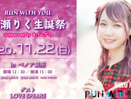 RUN WiTH YOU 鳴瀬りく生誕祭supported by まけんグミ