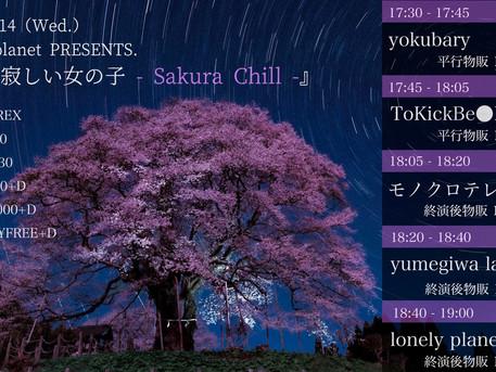 都会の寂しい女の子 - Sakura Chill -
