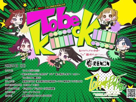 """To be kiiiiick!!!!!〜私たちがたっぷりと全力で""""ソレ""""蹴っ飛ばします! vol.1〜"""