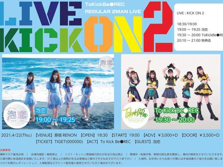 トウキビ主催2マン LIVE:KICK ON 2