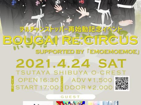 ヲルチャンストッパー再始動記念イベント『BOUGAI Re:CIRCUS』