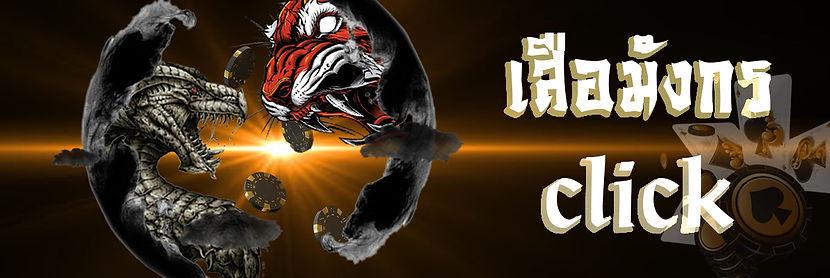 เสือมังกร จีคลับ