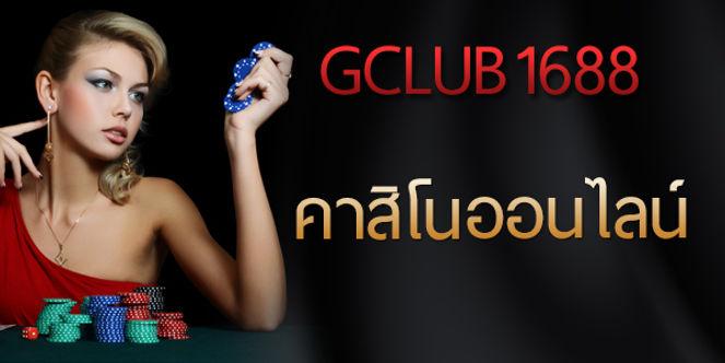 gclub1688.jpg