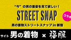 【福服さんとのコラボ企画】男の着物ストリートスナップin新宿