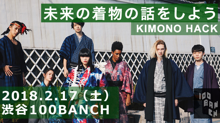 KIMONO HACK vol.0へGO!