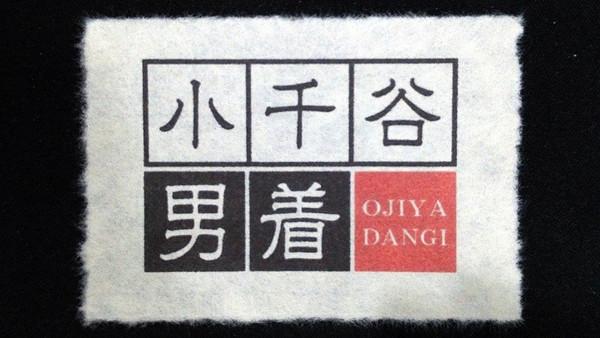 小千谷男着 〜男の着物ブランド〜