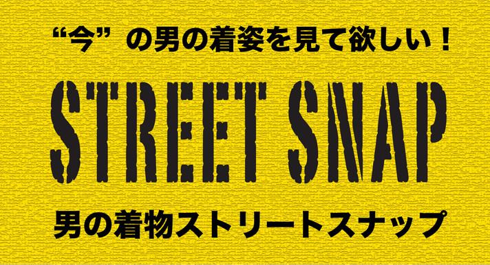 男の着物ストリートスナップin上野