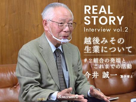 「越後のみその生業について」 ♯2.組合の発端とこれまでの活動/今井誠一さんインタビュー