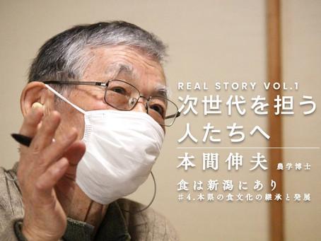「食は新潟にあり」 ♯4.本県の食文化の継承と発展/本間伸夫さんインタビュー
