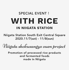 withrice_niigatastation_sm.jpg