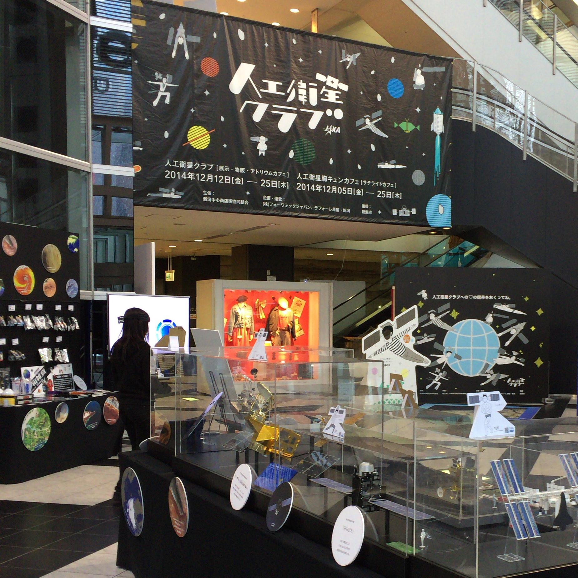 人工衛星胸キュンカフェ 新潟