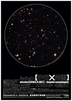 ミッション[宇宙×芸術] コスモロジーをこえて