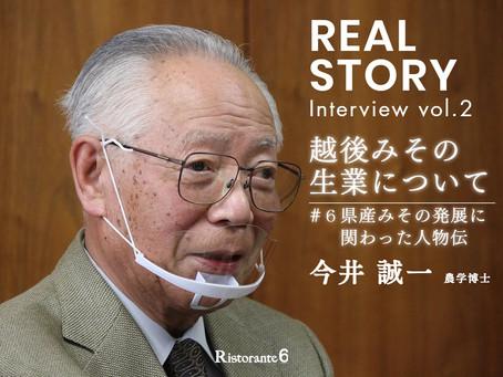 「越後のみその生業について」 ♯6.県産みその発展に関わった人物伝/今井誠一さんインタビュー