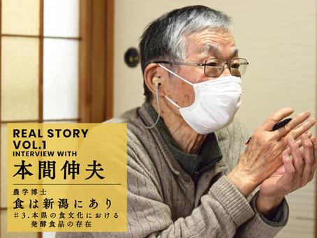 「食は新潟にあり」 ♯3.本県の食文化における発酵食品の存在/本間伸夫さんインタビュー